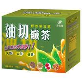 港香蘭 油切纖茶 隨身沖泡包20入【躍獅】