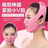 廋V臉提拉帶提臉瘦臉顴骨縮小神器韓國改善去法令紋神器溶脂V面罩 新北購物城