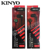[哈GAME族]滿399免運費 可刷卡 KINYO 耐嘉 EMP-46 金屬時尚耳機 柔軟矽膠耳塞 新型扁線 不易打結 紅/銀