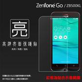 ◆亮面螢幕保護貼 ASUS 華碩 ZenFone Go ZB500KL X00ADA 保護貼 軟性 高清 亮貼 亮面貼 保護膜 手機膜