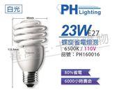 PHILIPS飛利浦 23W 110V 865 6500K 白光 麗晶 省電螺旋燈管_ PH160016