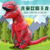 榮耀 瘋狂侏羅紀暴龍充氣服霸王龍恐龍表演衣服抖音兒童成人親子搞笑服