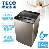 【東元TECO】14kg淨速洗智能變頻洗衣機 W1488XS