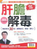 優Health:肝膽解毒(熱銷再版)