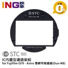 STC IC內置型濾鏡架組 Astro Duo-NB 雙峰窄頻光害濾鏡 for Fujifilm GFX 天文攝影 星空濾鏡 勝勢科技