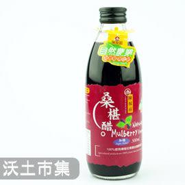 陳稼莊即飲桑椹醋~SGS檢測合格 無添加塑化劑→天然的尚好!
