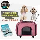 摩達客寵物 三方開口可折疊多功能大型寵物拉桿箱(粉紅色款/四輪360度/可拆式拉桿拖板)現貨+預購
