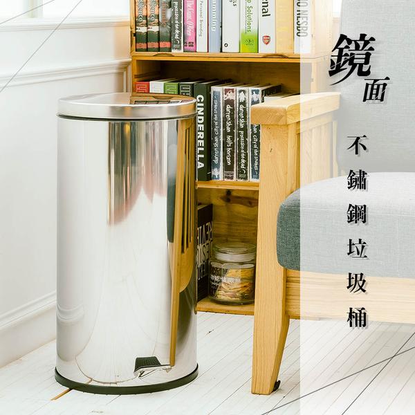 回收桶/收納桶/子母垃圾桶  30L腳踏式鏡面垃圾桶  dayneeds