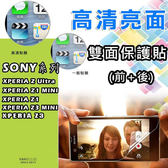 E68精品館 高清 SONY Z Ultra XL39H/Z1MINI/Z1/Z2 L39H/Z3MINI/Z3 前後貼 手機膜 保護貼 亮面 貼膜 前後膜 雙面