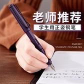 小學生用正姿成人練字硬筆書法辦公專用企業 墨囊鋼筆男