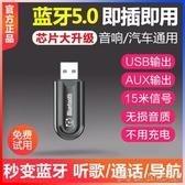 藍芽適配器 USB藍芽音頻接收器立體聲汽車變無線音響箱aux車載藍芽5.0適配器 原本良品