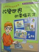 【書寶二手書T4/少年童書_YGV】改變世界的電腦天才:比爾蓋茲的成長故事_青飛工作室