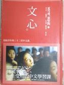 【書寶二手書T1/語言學習_LCJ】文心-寫給青年的三十二堂中文課_夏丏尊