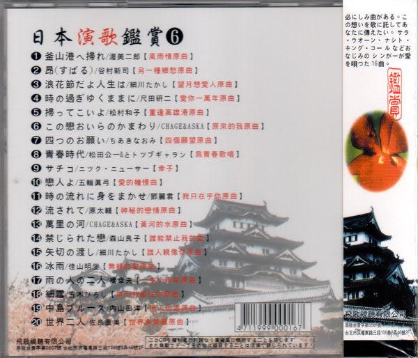 日本演歌鑑賞 第6輯CD (音樂影片購)