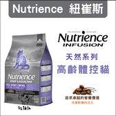 Nutrience 紐崔斯〔INFUSION天然糧,高齡體控貓,2.27kg〕