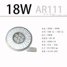 AR111 LED OSRAM晶片 18W CNS認證【數位燈城 LED-Light-Link】全電壓 含LED專用變壓器