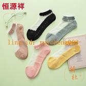 5雙裝 水晶襪子女短襪淺口透氣夏季薄款蕾絲襪花邊防勾絲【橘社小鎮】