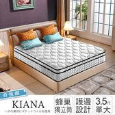 IHouse-奇雅娜 護邊平三線蜂巢獨立筒床墊-單大3.5x6.2尺