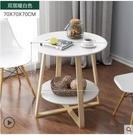 小圓桌 北歐實木茶幾簡約現代客廳小圓桌子創意邊幾簡易小戶型陽台小茶幾【快速出貨】