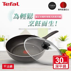 Tefal法國特福 爵士系列30CM不沾平底鍋+玻璃蓋