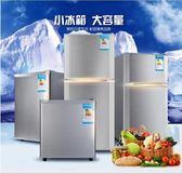 100L小冰箱小型單雙門冰箱家用冷藏冷凍宿舍辦公單門igo 全館免運 繁華街頭