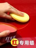 紅色車專用蠟新車保養防護鍍膜蠟去污上光劃痕修復正品汽車臘打蠟 新年慶