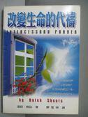 【書寶二手書T1/宗教_ICK】改變生命的代禱_達屈.席茲