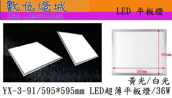 數位燈城 LED-Light-Link 【 yx-3-91 / LED 超薄側發光 595*595 mm 平板燈 / 36W 】
