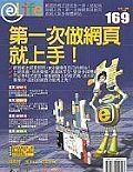 二手書博民逛書店 《第一次做網頁就上手》 R2Y ISBN:9572049011│陳姵妤