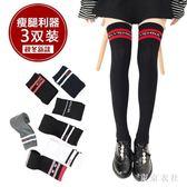 過膝襪日系防滑大腿襪子百搭學院風高筒襪秋冬顯瘦長筒襪 QQ13272『東京衣社』