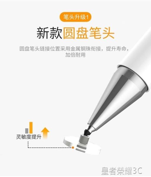 電容筆細頭IPAD筆觸控筆觸屏手機通用蘋果安卓畫畫手寫繪畫平板applepencil壓感式高精度