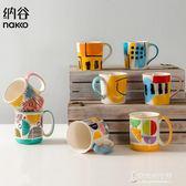 納谷繽紛撞色馬克杯陶瓷咖啡杯彩色簡約茶杯辦公室杯子家用水杯 東京衣秀