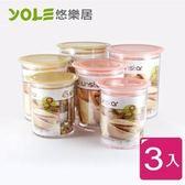 【YOLE悠樂居】MACARON圓形食物密封保鮮罐3件組