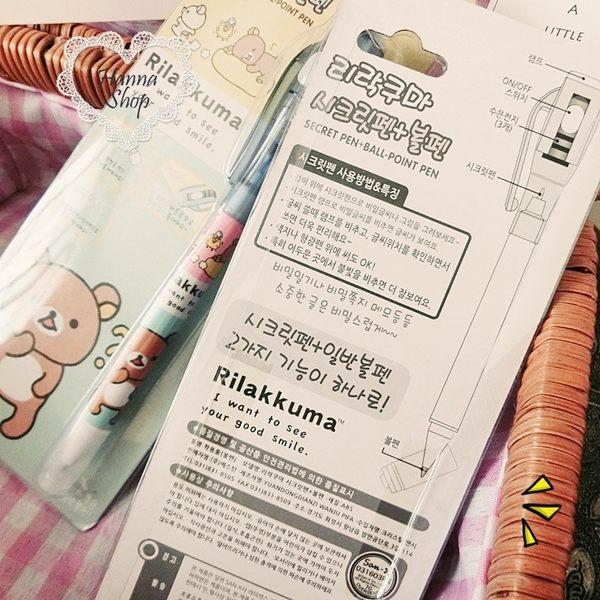 《花花創意会社》韓空運。輕松熊三用功能水性筆【H5234】