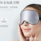 眼罩 真絲眼罩睡眠遮光透氣女男士可愛韓國睡覺緩解眼疲勞護眼罩 CP588【棉花糖伊人】