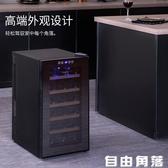 冷藏紅酒櫃 卡密爾紅酒櫃恒溫酒櫃電子迷你家用小型茶葉櫃冷藏櫃儲存冰吧CY 自由角落