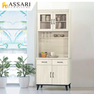 ASSARI-鋼刷白2.7尺餐櫃全組(寬81x深43x高202cm)