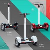 A8平衡車電動雙輪體感車智慧兩輪代步車10寸帶扶杆成人兒童思維車xw 【限時82折】