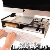 電腦顯示器增高架護頸桌面收納盒整理筆記本支架辦公桌收納置物架【潮咖地帶】