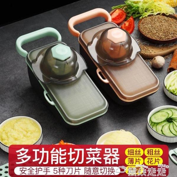 廚房工具多功能廚房切絲神器家用切芹菜削土豆切絲器刨絲器擦絲器切菜工具 雲朵
