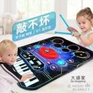 電子鼓 兒童架子鼓電子琴音樂毯男孩女孩樂器寶寶早教玩具初學者1-3-6歲1T