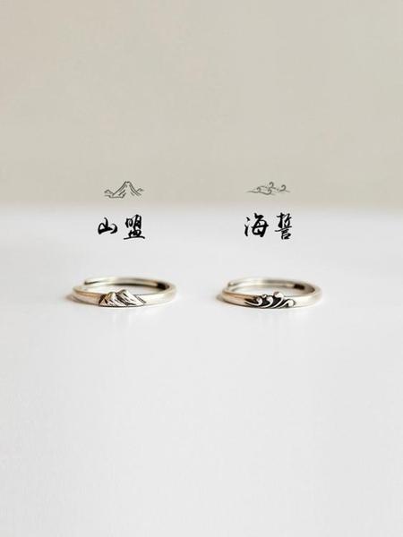 戒指海誓山盟925純銀情侶戒指一對女男復古簡約活口泰銀對戒個性禮物特賣