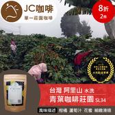 台灣 阿里山 青葉咖啡莊園 水洗 - 半磅豆【JC咖啡】★送-莊園濾掛1入 ★12月特惠豆