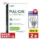 GNC 健安喜 LAC Full-Cal優鎂鈣 30包X2盒(檸檬酸鈣+鎂) 專品藥局【2016959】