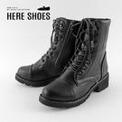 [Here Shoes]4.5CM短靴 率性百搭 筒高17CM皮革側拉鍊綁帶圓頭厚底靴騎士靴-KE888