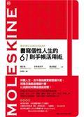(二手書)傳奇筆記本MOLESKINE:書寫個性人生的61則手帳活用術