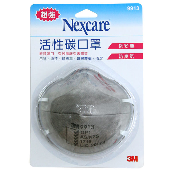 3M 活性碳口罩/直徑13cm(單片包裝)