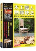 木工職人刨修技法(暢銷新裝版)