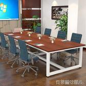 會議桌 簡約現代會議桌電腦大班台老板桌員工培訓桌會客洽談桌職員辦公桌 MKS克萊爾