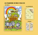 ABO熱血動物園‧旅行筆記三件組(B款)...